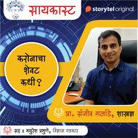 Scicast - corona cha shevat kadhi - Mayuresh Prabhune