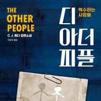 디 아더 피플 : 복수하는 사람들 - C. J. 튜더