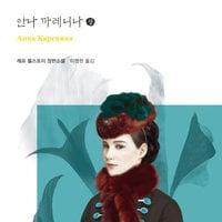 안나 까레니나 (상) - 레프 똘스또이