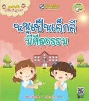 สูตรสำเร็จเด็กไทยดีมีคุณภาพ : หนูเป็นเด็กดี มีศีลธรรม - สุดธิดา เปลี่ยนสายสืบ