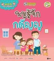 สูตรสำเร็จเด็กไทยดีมีคุณภาพ : หนูรู้จักกตัญญู - สุดธิดา เปลี่ยนสายสืบ