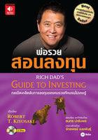 พ่อรวยสอนลงทุน - Robert T. Kiyosaki