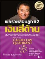 พ่อรวยสอนลูก # 2 : เงินสี่ด้าน : Rich Dad's Cashflow Quadrant - Robert T. Kiyosaki