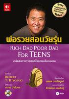 พ่อรวยสอนวัยรุ่น : Rich Dad Poor Dad for Teens - Robert T. Kiyosaki