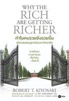 ทำไมคนรวยยิ่งรวยขึ้น พ่อรวยสอนลูกฉบับมหาวิทยาลัย - Robert T. Kiyosaki (โรเบิร์ต ที. คิโยซากิ), CPA Tom Wheelwright