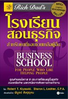 โรงเรียนสอนธุรกิจ : Rich Dad's The Business School for People Who Like Helping People - Robert T. Kiyosaki, Sharon L. Lechter