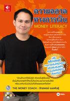 ความฉลาดทางการเงิน (Money Literacy) - จักรพงษ์ เมษพันธุ์