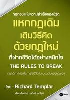 แหกกฎเดิม เติมวิธีคิด ด้วยกฎใหม่ที่ฝากชีวิตได้อย่างสนิทใจ : The Rules to Break - Richard Templar (ริชาร์ด เทมพลาร์)
