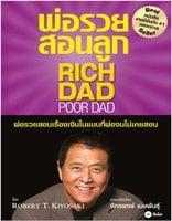 พ่อรวยสอนลูก : Rich Dad Poor Dad - Robert T. Kiyosaki