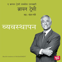 Management - Brian Tracy