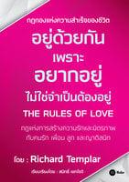 อยู่ด้วยกันเพราะอยากอยู่ ไม่ใช่จำเป็นต้องอยู่ : The Rules of Love - Richard Templar (ริชาร์ด เทมพลาร์)