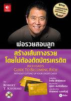 พ่อรวยสอนลูก # 7 สร้างเส้นทางรวย โดยไม่ต้องใช้บัตรเครดิต - Robert T. Kiyosaki