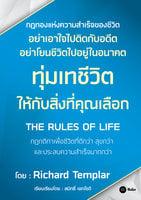อย่าเอาใจไปติดกับอดีต อย่าโยนชีวิตไปอยู่ในอนาคต ทุ่มเทชีวิตให้กับสิ่งที่คุณเลือก : The Rules of Life - Richard Templar (ริชาร์ด เทมพลาร์)
