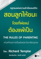 สอนลูกให้ชนะ (โดยที่พ่อแม่ต้องแพ้เป็น) : The Rules of Parenting - Richard Templar (ริชาร์ด เทมพลาร์)
