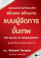 สร้างคน สร้างงาน แบบผู้จัดการขั้นเทพ : The Rules of Management - Richard Templar (ริชาร์ด เทมพลาร์)