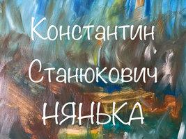 Нянька - Константин Станюкович