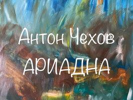 Ариадна - Антон Чехов