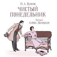 Чистый понедельник - Иван Бунин