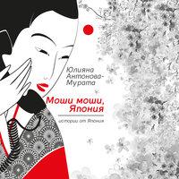 Моши моши, Япония - Юлияна Антонова - Мурата