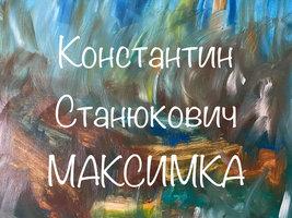 Максимка - Константин Станюкович