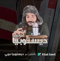لسانك حصانك - عمرو نجار