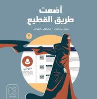 أضعت طريق القطيع - الحلقة الثالثة - بشاير عبدالعزيز