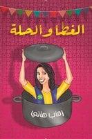 الغطا والحلة - رحاب هاني