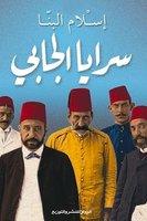 سرایا الجابي - إسلام البنا