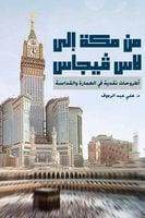 من مكة إلى لاس فيجاس - د. علي عبد الرءوف