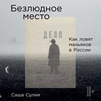Безлюдное место: Как ловят маньяков в России - Саша Сулим