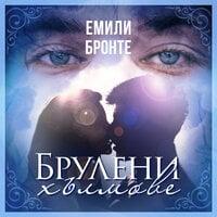 Брулени хълмове - Емили Бронте
