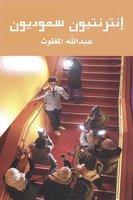 انترنتيون سعوديون - عبد الله المغلوث