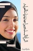 المرأة المسلمة ومواجهة تحديات العولمة - سهلية زين العابدين حماد