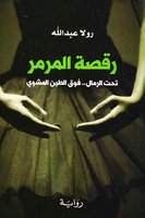 رقصة المرمر - رولا عبدلله