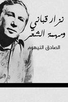 نزار قباني ومهمة الشعر - الصادق النيهوم