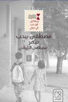 مصطفى بيحب سمر - مصطفى التلواني
