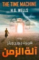 الة الزمن - هربرت جورج ويلز