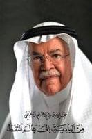 من البادية إلى عالم النفط - علي بن إبراهيم النعيمي