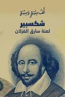 شكسبير.. لعنة سارق الغزلان - خلف جابر