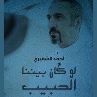 لو كان بيننا الحبيب - أحمد الشقيري