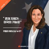 01. 카멀라 해리스는 누구? : 존재 자체가 미국의 가능성 - Storytel South Korea