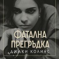 Фатална прегръдка - Джаки Колинс