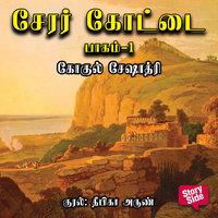 Cherar Kottai - 1 - Gokul Seshadri