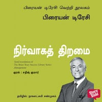Management (Tamil) - Nirvaaga Thiramai - Brian Tracy