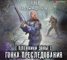 Пленники Зоны. Гонка преследования - Коротков Сергей