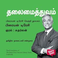 Thalaimaithuvam (Tamil) - Leadership - Brian Tracy