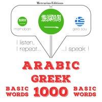 Arabic – Greek : 1000 basic words