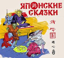 Японские сказки - коллектив авторов