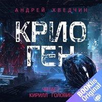 Крио Ген - Андрей Хведчин
