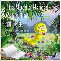 The Muddle-Headed Caterpillar 糊涂虫 - Chen Jingrou, 陈静柔